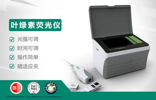 YGG叶绿素荧光仪