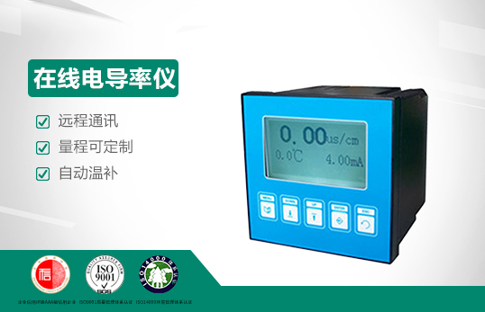 CM型在线TDS/电导率仪|TDS/电导仪二合一检测仪
