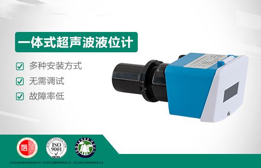 HSH型一体式超声波液位计