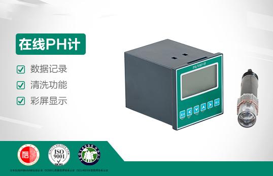 PH型在线式ORP计/PH计