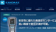 日本kanomax加野风速仪怎么样